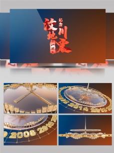 大气三维汶川十一周年祭片头动画