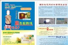 国珍 松花粉 宣传 彩页