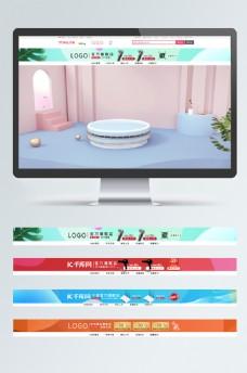 千库原创数码宝贝天猫淘宝全屏店招模板素材