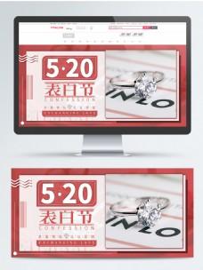 520表白节首饰网站banner