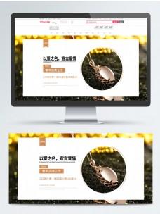 520表白季banner珠宝首饰海报