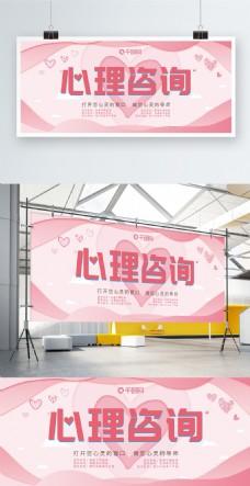 粉色心理咨询宣传展板