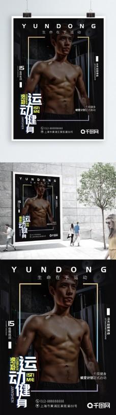 健身运动大气海报