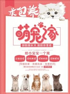 简约清新卡通宠物之家萌宠宠物店