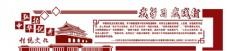 传统文化 优秀中华文化