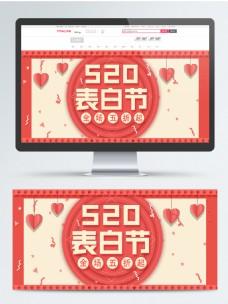 橘红520表白节情人节促销电商海报