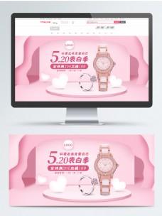 首饰简约风粉色520表白季banner