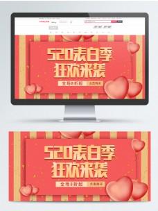 珊瑚色心形气球520表白季促销海报