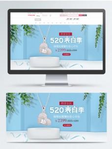 520表白季珠宝首饰banner