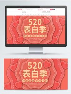 喜庆珊瑚色金色520表白季心形海报