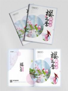 简约唯美樱花季旅游画册封面