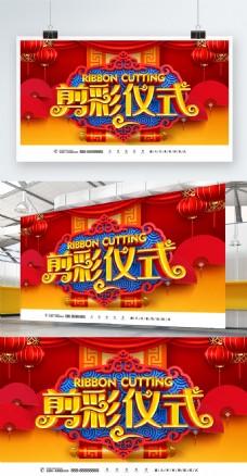 C4D新式中国风剪彩仪式开工剪彩仪式展板