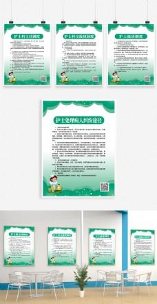 绿色小清新医院护士制度牌展板