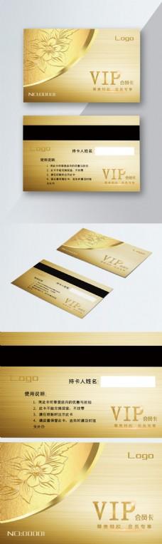 金色高档VIP会员卡