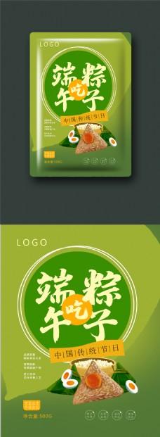 简约小清新端午节粽子包装