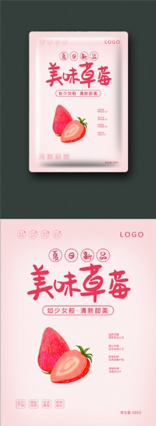 清新甜美草莓水果包装