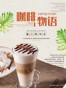 咖啡物语简约海报