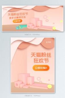 千库原创天猫粉丝狂欢节粉色清新剪纸风banner