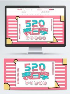简约孟菲斯风格520表白季海报