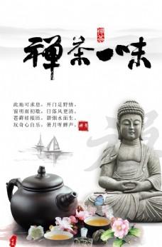 禅茶一味意境海报设计