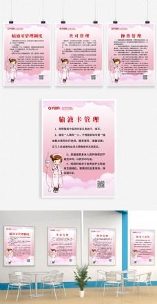 粉色小清新医院输液室管理制度展板
