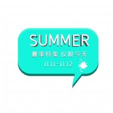 商品夏季促销标签