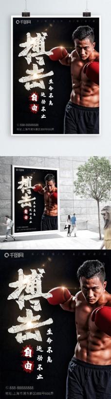搏擊健身運動海報