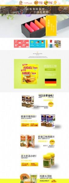 食品进口食品天猫超市全球购首页