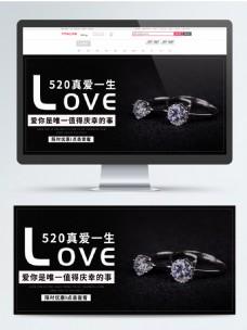 淘宝电商520戒指banner海报模版