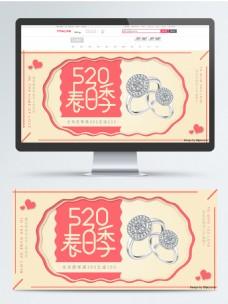 民国风简约珠宝首饰520表白季海报