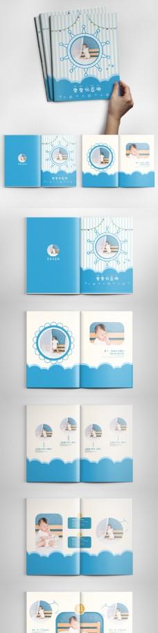 创意卡通可爱蓝色男宝宝成长册
