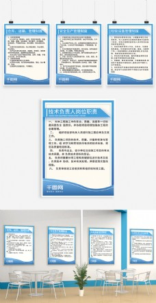 安全规章制度系列展板