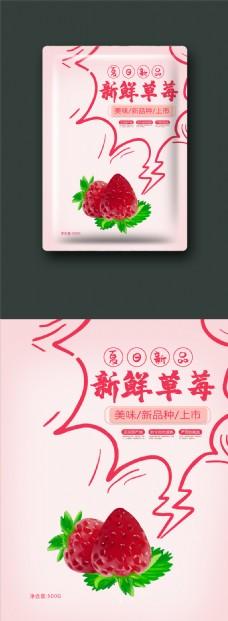 简约小清新草莓水果包装袋设计