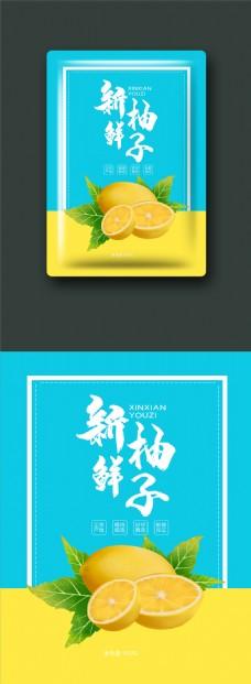 简约小清新柚子水果包装设计