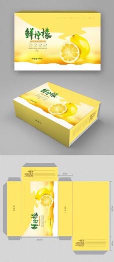 简约小清新柠檬水果包装盒设计