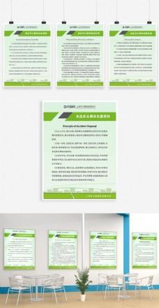 绿色简约风食品安全管理制度牌展板