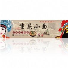 重庆小面CDR背景墙模板下载