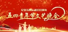 五四青年节晚会