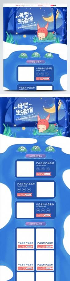 电商淘宝京东母婴节促销暗色星空手绘首页