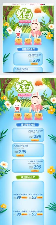 电商淘宝京东母婴节促销浅色温馨手绘首页