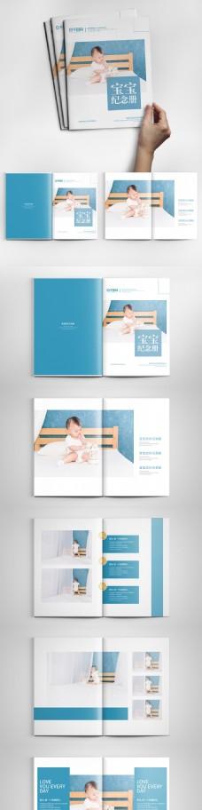 蓝色创意宝宝纪念成长册