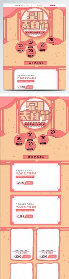 粉色520表白节手绘风卡通首页模板