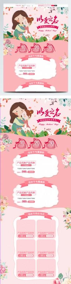 母亲节以爱之名粉色清新电商淘宝首页模板