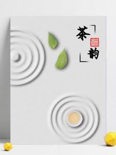 原创白色砂砾茶韵海报