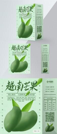 原创手绘小清新越南芒果手提袋包装