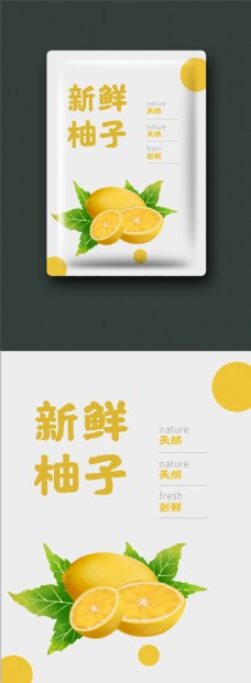 简约清新柚子水果包装袋