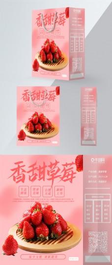 小清新香甜草莓手提袋包装