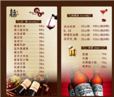 火锅酒水菜单