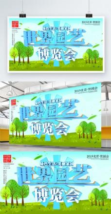 小清新世界园艺博览会展板