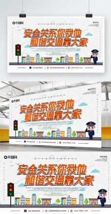 卡通文明城市和谐交通安全教育展板